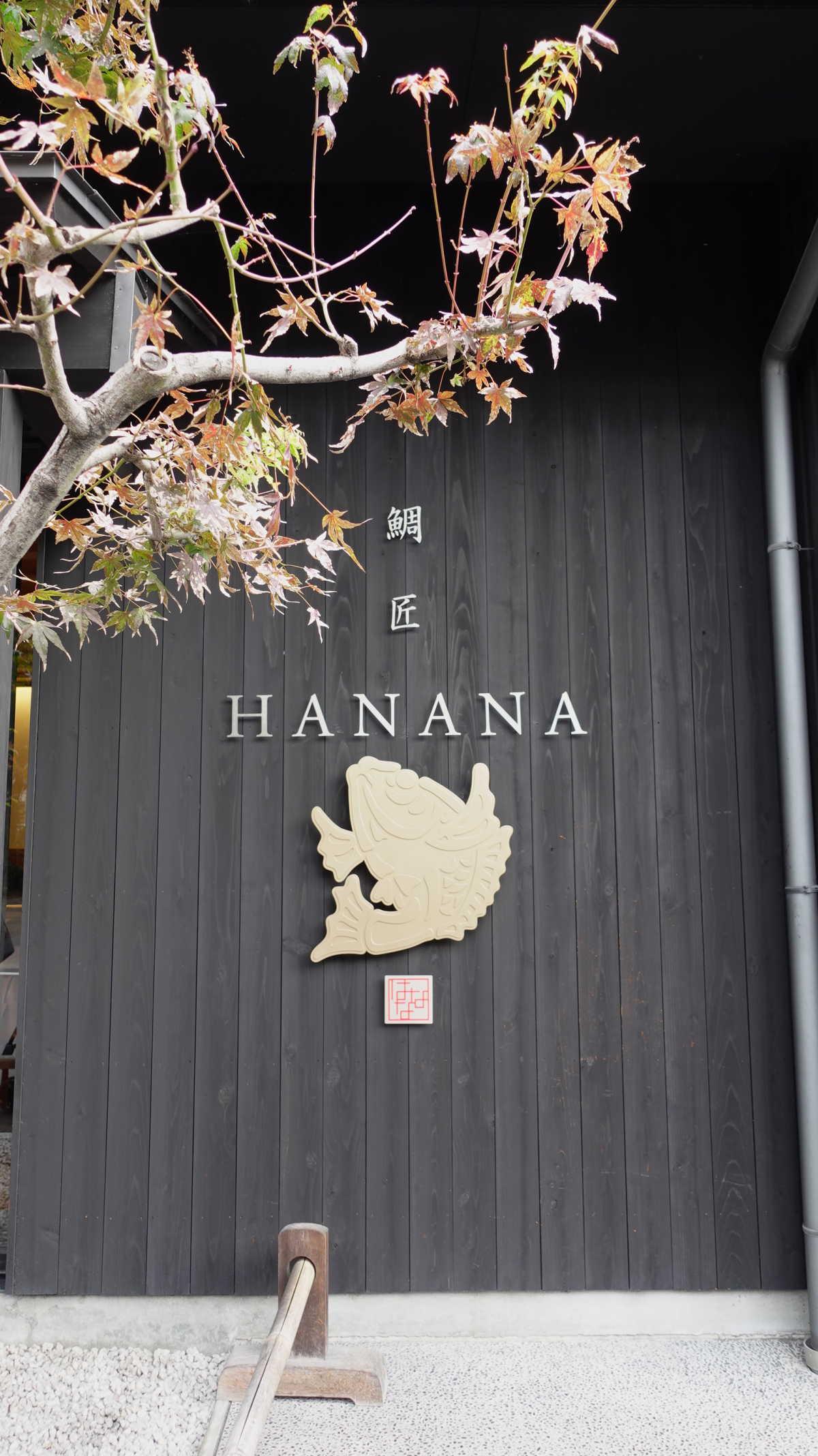 京都嵐山にある鯛めしが美味しい件@鯛匠 HANANA - TRIPROUD